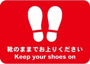 フロアステッカー:靴のままでお上がりください:red