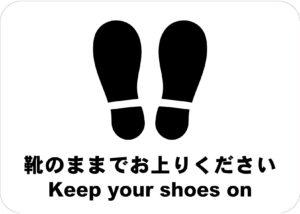 フロアステッカー:靴のままでお上がりください:white