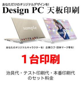 ノートPC天板印刷(1台)