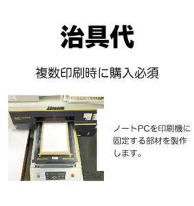 ノートPC天板印刷治具代