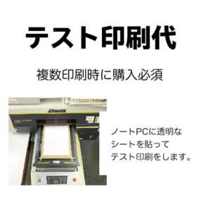 ノートPC天板印刷テスト印刷代