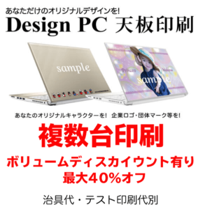 ノートPC天板印刷複数印刷